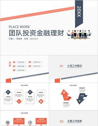 2020金融投资理财ppt工作总结计划