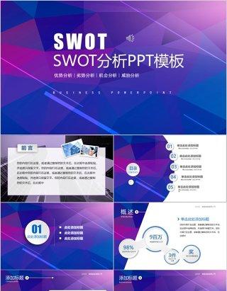 SWOT分析ppt模板公司竞争总结分析报告