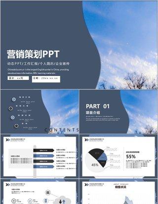 时尚创意营销策划PPT模板