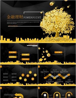 大气金融理财商业计划书商务PPT模板