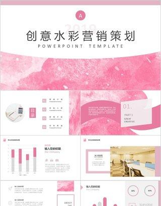 粉色质感创意水彩营销策划PPT模板