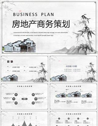 简约中国风房地产商务策划PPT模板