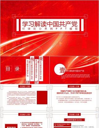 学习解读中国共产党纪律处分条例PPT模板
