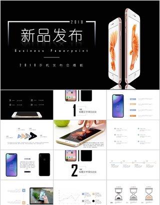 2020科技产品新品发布PPT模板