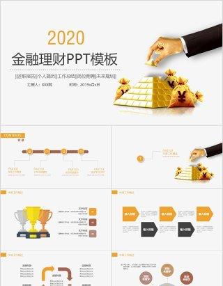 2020财务部金融理财工作总结通用PPT模板