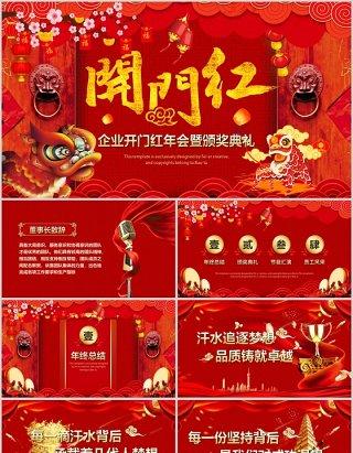 中国红开门红企业年会暨颁奖典礼PPT模板