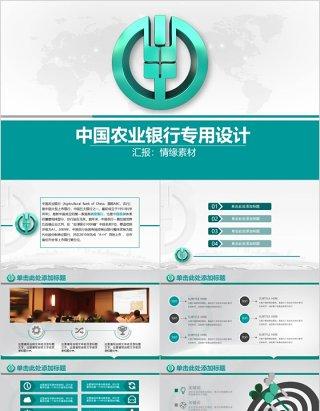 互联网科技风PPT金融PPT模板金融互联网PPT