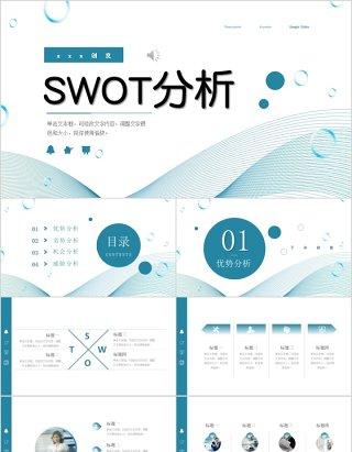 企业年会公司分析SWOT分析