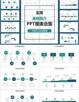 实用淡雅风格PPT图表合集