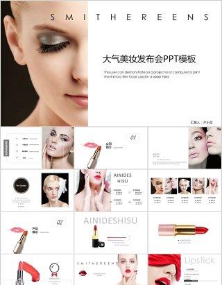 产品发布化妆品ppt模板