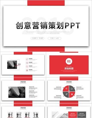 创意个性红色营销策划活动策划ppt模板