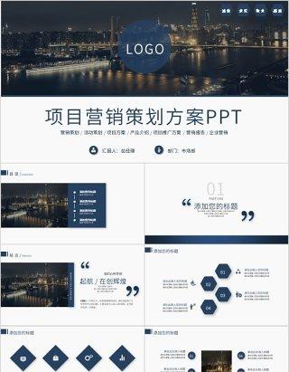 深蓝色商业项目营销策划活动策划ppt模板