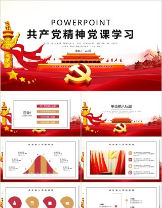 共产党红色精神学习党课PPT免费下载