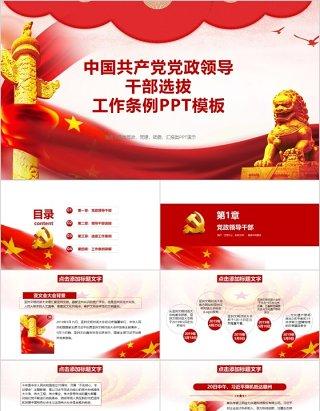 中国共产党党政领导干部选拔工作条例PPT模板