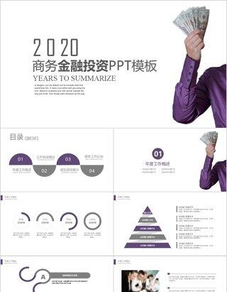 2020大气商务金融理财PPT模板