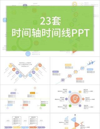 时间轴时间线PPT图表