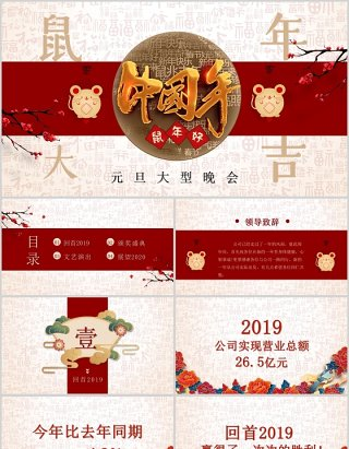 中国年元旦大型晚会ppt