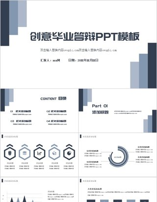 2020毕业设计论文答辩PPT模板蓝色