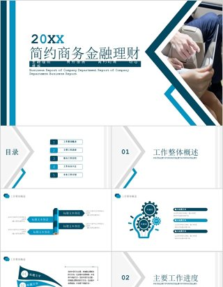 2020简约商务金融理财PPT