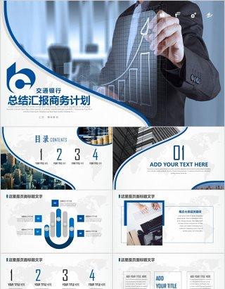 金融理财PPT 保险 理财 银行 证券 互联网PPT