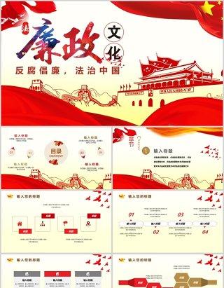 廉政文化反腐倡廉法治中国