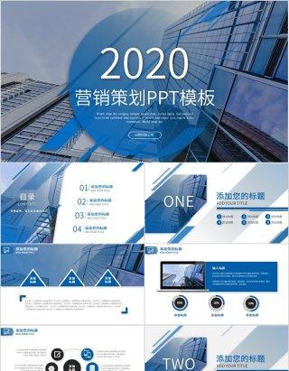 蓝色大气商务营销策划活动策划ppt模板