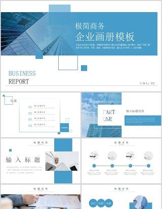极简商务企业画册模板