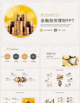 2020时尚简约金融投资理财PPT模板