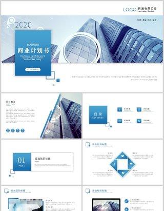 2020大气简约商务商业计划书创业融资ppt模板