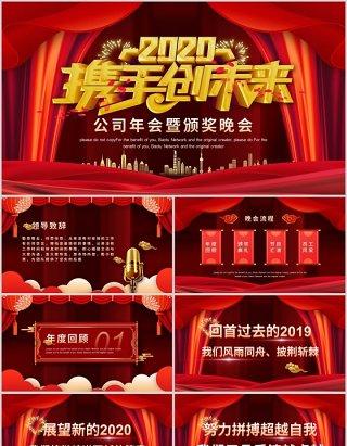中国红公司年会暨颁奖典礼PPT模板