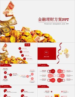 2020金融理财方案PPT模板