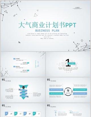 创意简约粒子工作计划商业计划书项目报告ppt模板