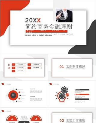 红色2020简约商务金融理财PPT