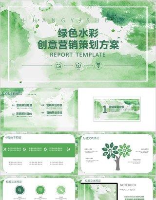 绿色水彩创意营销策划PPT模板