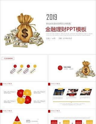 金融理财创业融资商业计划书PPT模板