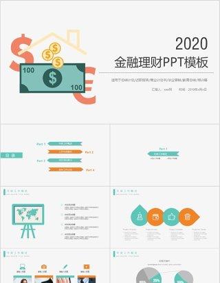 商务金融理财投资证券工作汇报PPT模板