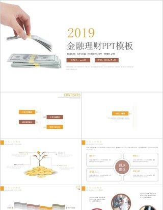 金融理财创业融资商业计划书年终总结工作汇报计划通用商务PPT模板