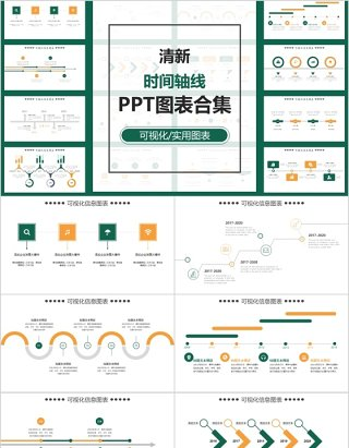 清新风格时间轴线PPT通用图表合集