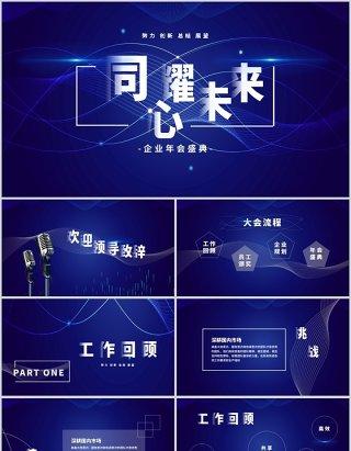 蓝色科技感创意年会颁奖典礼PPT模板
