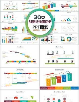 30页创意折线图商务ppt图表