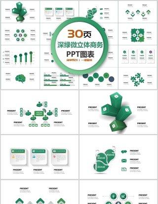 30页深绿色微粒体商务ppt图表