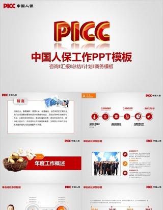 金融PPT模板金融互联网PPT金融理财PPT