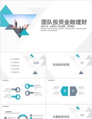 2020团队投资金融理财PPT