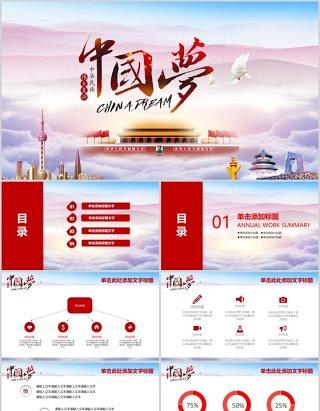 我的中国梦党政党员培训宣传教育课件PPT