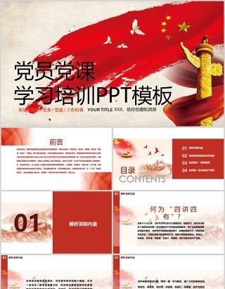 党员党课学习培训PPT模板