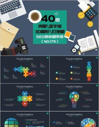 40页拼图金字塔3d图形灯泡图信息可视化图表集