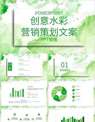 创意水彩营销策划PPT模板