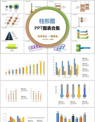 柱形图ppt图表合集