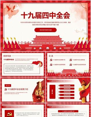 十九届四中全会公报党政机关党建ppt模板