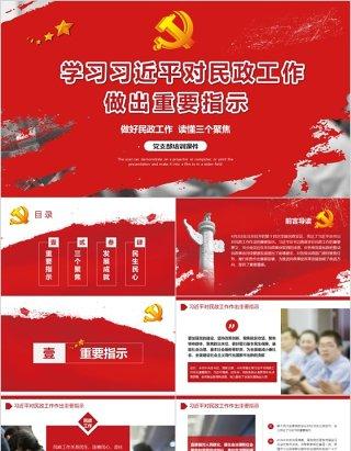习近平指示民政工作提出三个聚焦PPT模板